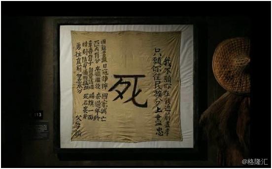 """钢琴谱子恶梦中婚礼-这是珍藏在成都建川博物馆的一面""""死字旗"""",它是79年前,抗日战争"""