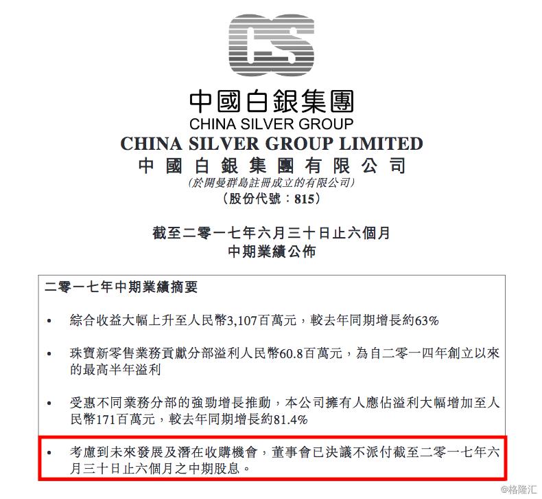 中國白銀股息.png