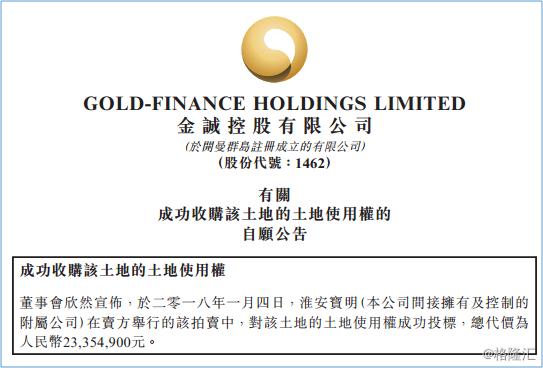 北京一处房产在甘薇成功拍卖:193平方米的成交价为2420万元